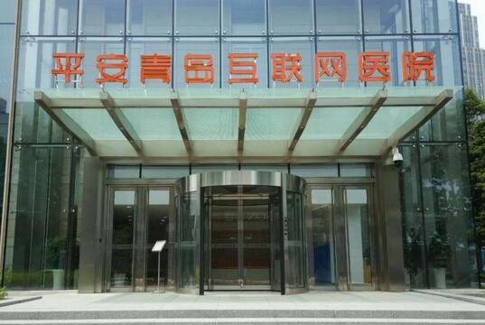 崂山区平安互联网医院母公司5月4日在香港上市