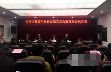 青岛市市南健康产业协会成立大会暨首届会员大会召开