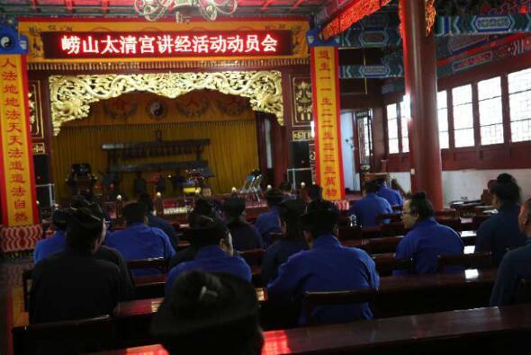 """青岛市道教协会以""""学习""""为主题掀起讲经热潮"""