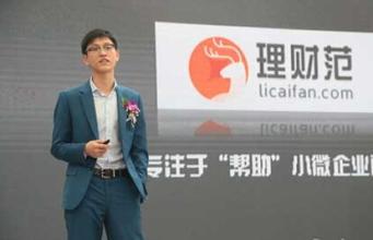 理财范CEO申磊:致网融天下兄弟姐妹的信