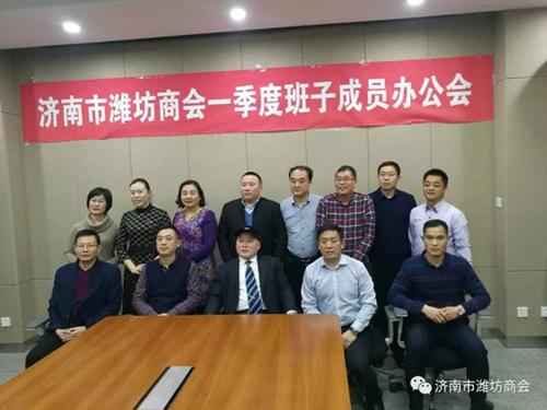 济南市潍坊商会班子成员办公会顺利举行
