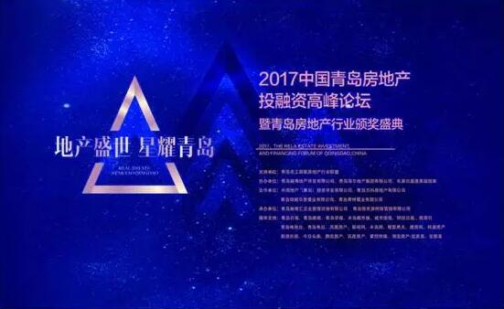 2017中国青岛房地产投融资高峰论坛圆满召开