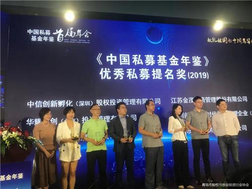 《中国私募基金年鉴(2018)》首发 青岛市股权与创业投资行业协会参与年鉴编撰