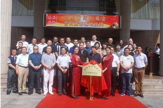 山东省河北商会首个会员活动基地在青岛复盛大酒店挂牌