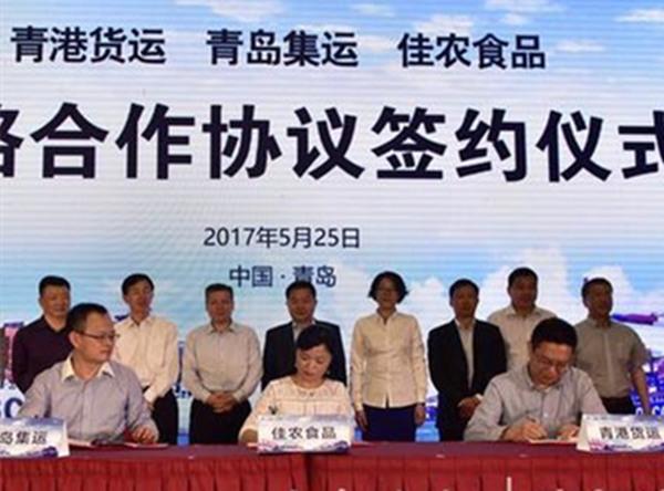 青岛港与中远佳农签署合作协议,助力进口冷链物流