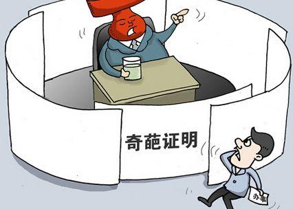 """广东省共取消逾千项证明事项 彻底铲除""""奇葩""""证明"""
