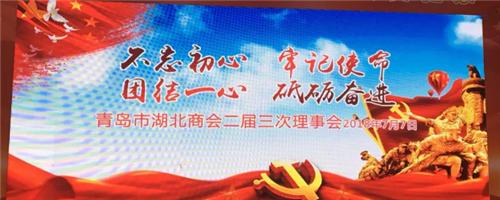 青岛市湖北商会召开第二届三次理事会  审议商会十一项事务