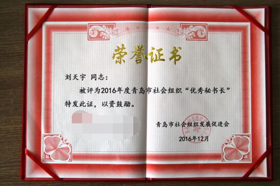 """青岛家协刘天宇荣获2016年度青岛市社会组织""""优秀秘书长""""称号"""