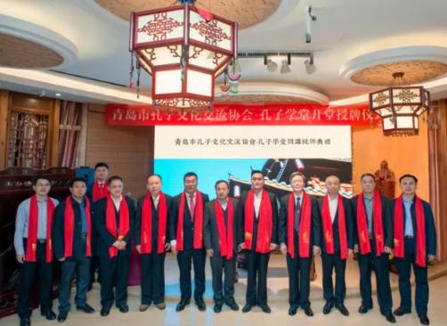 青岛市孔子文化交流协会·孔子学堂挂牌成立