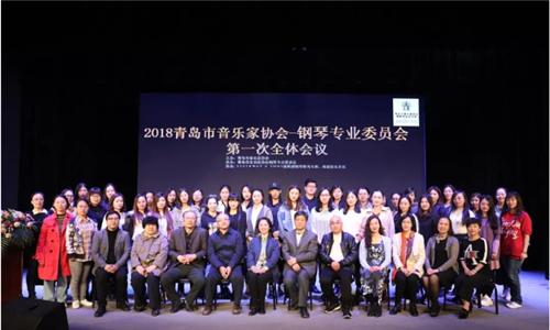 青岛市音乐家协会钢琴专业委员会在市北区第一文化馆召开2018年全体会议