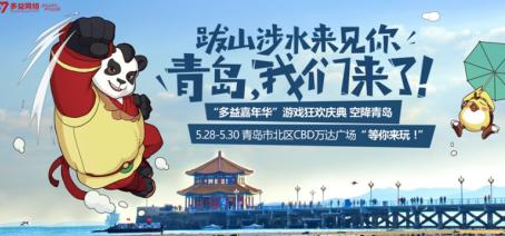 """多益网络嘉年华端午至青岛 """"以游会友""""快乐无限"""