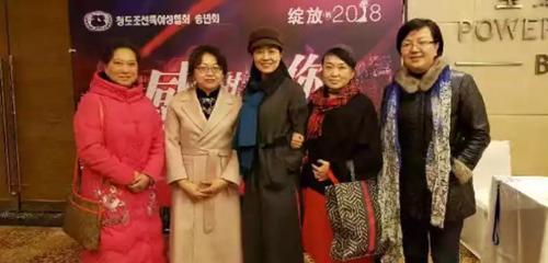 青岛市民营经济国际合作商会应邀参加青岛市朝鲜族女性经济人协会2018年送年会