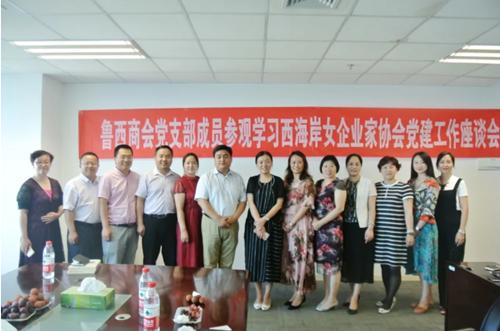 青岛西海岸鲁西商会一行到青岛经济技术开发区女企业家商会走访座谈