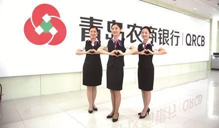 青岛农商银行:六十年厚蕴积淀 五年创新超越