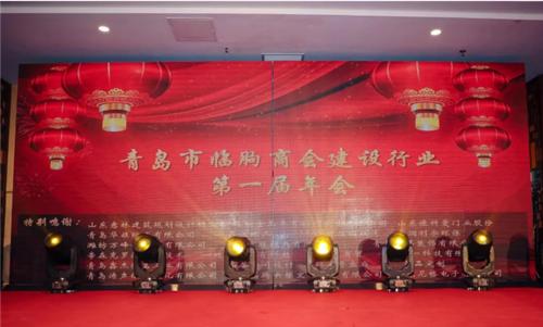 青岛市临朐商会建材分会召开第一届年会