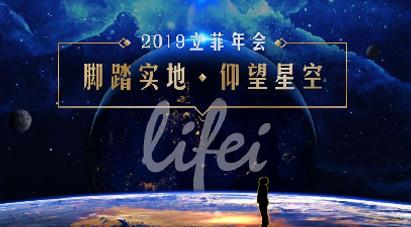 2019立菲生物年会精彩——脚踏实地,仰望星空,与奋斗者一同前行!