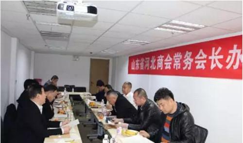 山东省河北商会组织常务会长会议专题学习刘家义书记讲话精神