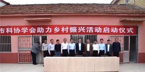 青岛市科学技术协会学会在平度市举行助力乡村振兴启动仪式