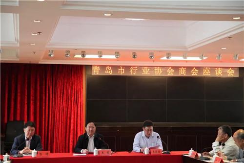 青岛市民政局召开青岛市行业协会商会座谈会