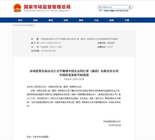 市场监管总局:撤销同仁堂的中国质量奖称号,收回证书和奖杯