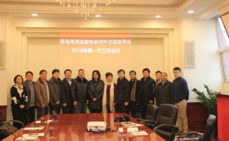 青岛市书法家协会对外交流委员会召开第一次工作会议