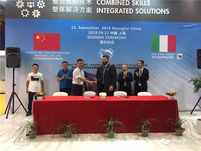 年产30万m3LSB(轻质高强可饰面定向刨花板)项目在上海签约成功
