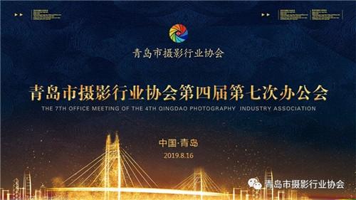 青岛市摄影行业协会举办第四届第七次会长办公会