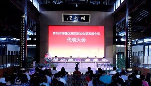 即墨区舞蹈家协会召开第五届会员代表大会暨换届大会