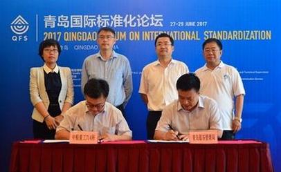 青岛蓝谷管理局与中国船舶重工集团公司签约《合作备忘录》