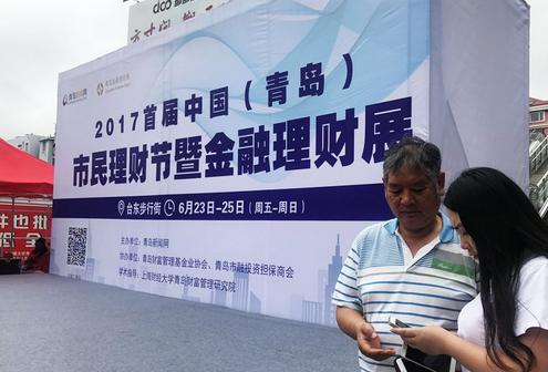 2017年首届青岛金融理财展圆满落幕