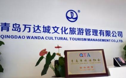 祝贺:青岛万达乐园当选青岛市旅游协会常务理事单位