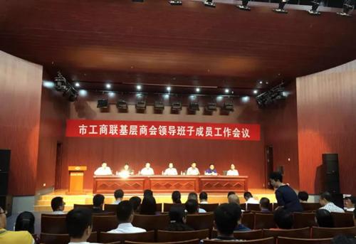 胶州市工商联在胶州市文化中心召开基层商会领导班子成员工作会议