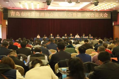 青岛市应急管理协会成立大会暨第一次会员大会隆重举行