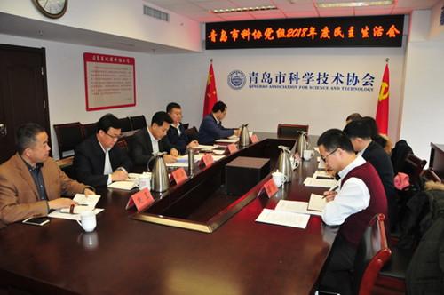 青岛市科学技术协会召开2018年度党组民主生活会