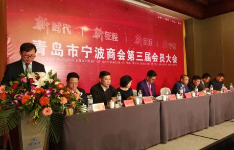 新时代 新征程 新目标 新希望——青岛市宁波商会举行第三届会员大会暨理事会就职典礼