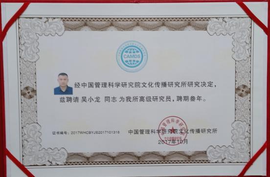 热烈祝贺智领蓝天实业有限公司总经理吴小龙先生被聘为中国管理科学研究院文化传播研究所高级研究员