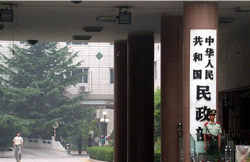 民政部公布第五批非法社会组织名单 涉及多家组织