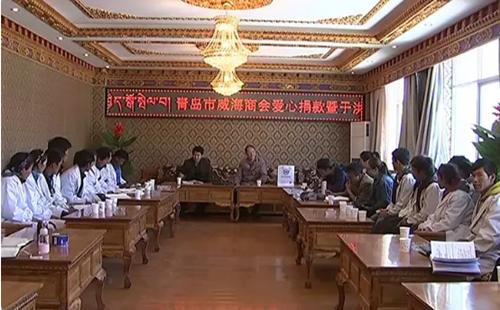 青岛市威海商会在西藏定日县扎果乡举行爱心捐赠暨义诊活动