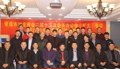 青岛市湖北商会第二届第十三次会长办公(扩大)会议成功召开