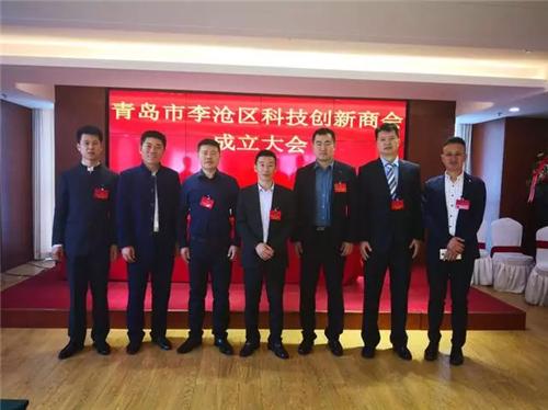 青岛市李沧区正式成立李沧区科技创新商会