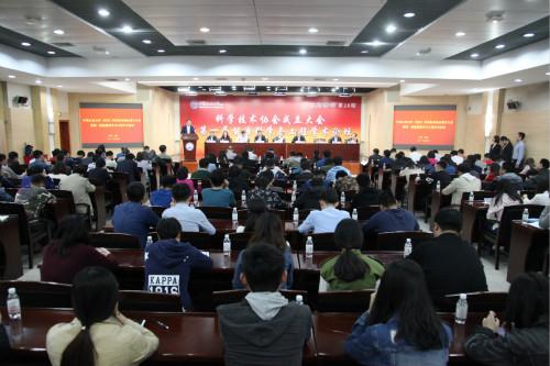 中国石油大学(华东)科学技术协会成立大会胜利举行