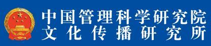 中国管理科学研究院文化传播研究所