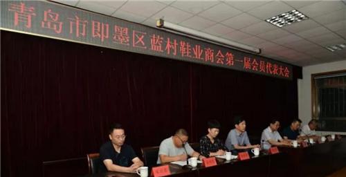 青岛市即墨区蓝村镇成立蓝村鞋业商会并举办第一届会员代表大会