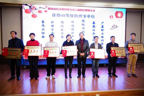 青岛市环境保护产业协会参加青岛市社会组织联合会三届四次理事大会