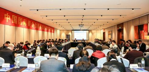 中展集团总裁贺彩龙出席中国国际商会会展委员会2017年年会并作报告