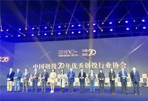 """青岛市股权与创业投资行业协会荣获""""中国创投二十年优秀创投行业协会"""""""