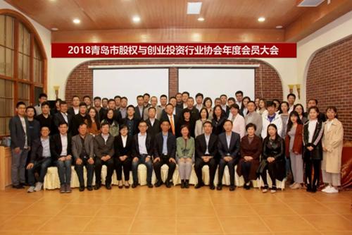 青岛市股权与创业投资行业协会召开2018年协会第二届会员大会