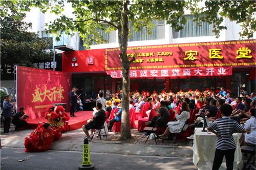 弘扬中医养生文化:宏医堂中医养生馆