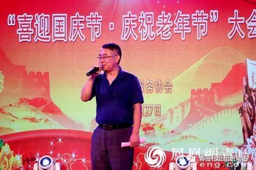 """青岛市养老服务协会举行""""喜迎国庆节·庆祝老年节""""大会"""