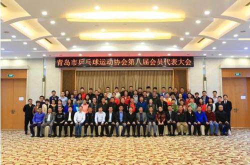 青岛市乒乓球协会召开第八届会员代表大会暨秘书长选举